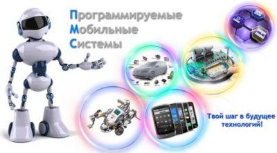 Программируемые мобильтные системы