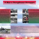 Stengazeta_9_may1-2