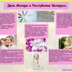 Stengazeta_mothers_day1-1